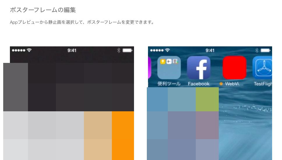スクリーンショット 2014-10-21 9.07.57のコピー.png