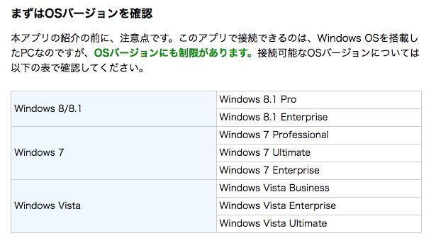 macからwindows 7 home premiumを操作する chrome最強 qiita