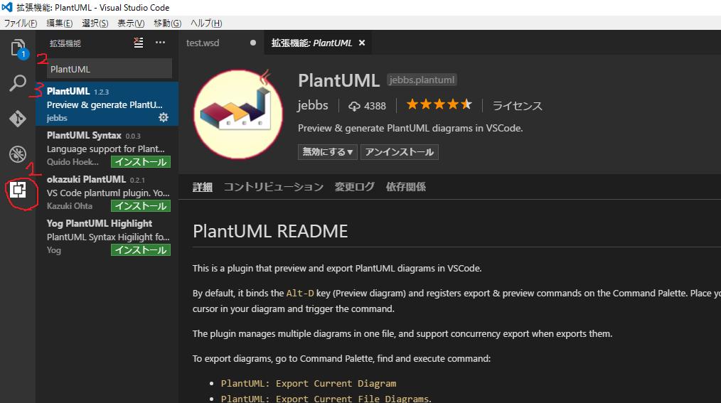 visual studio code windows plantumlの環境を設定する シンタックス