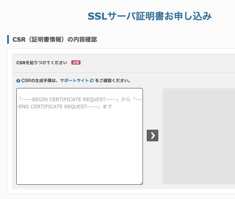 CSRの内容確認