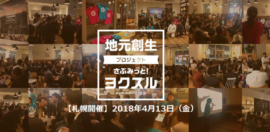 【満員御礼!】地域の魅力をみんなで磨くアイデアソンイベント「さぶみっと!ヨクスル in 札幌」【2018年4月13日(金)開催】