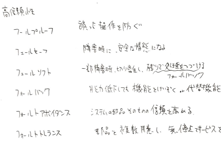 プロジェクトマネージャ試験_筆記-5.png