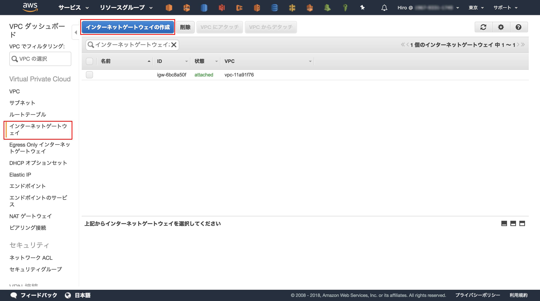 インターネットゲートウェイ   VPC Management Console.png