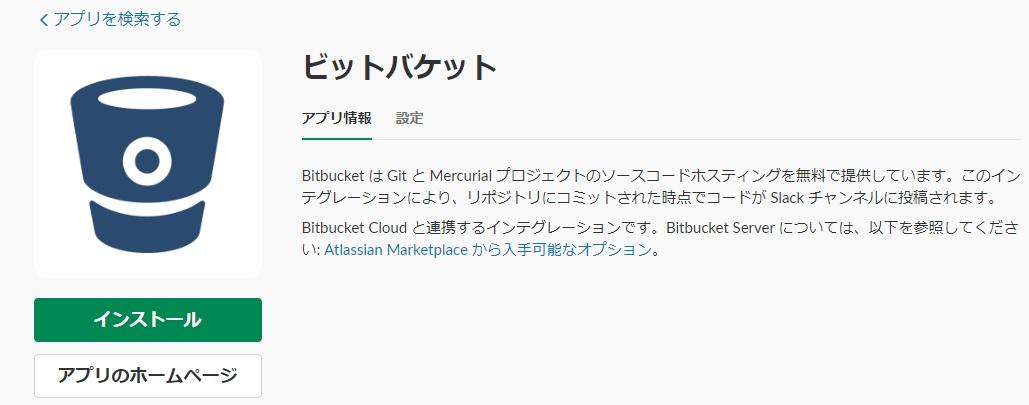 JPG_昔のbitbucket.jpg