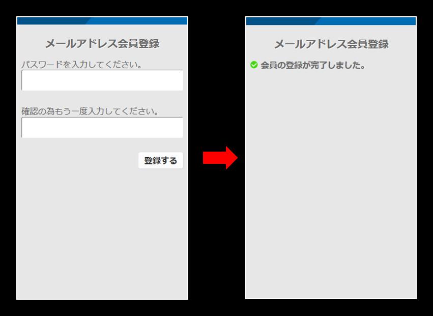 動作確認①パスワード登録.png