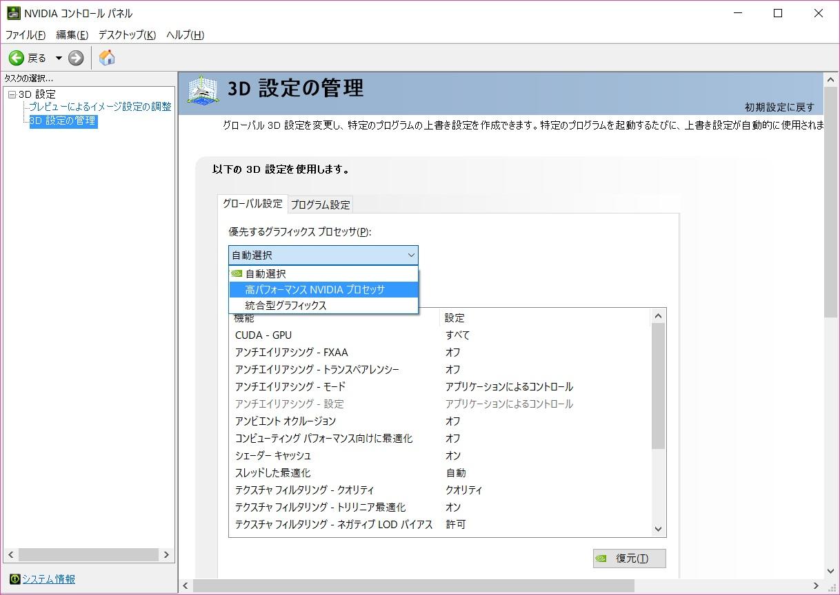 NVIDIAコントロールパネル.jpg