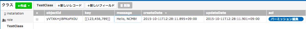 スクリーンショット 2015-10-11 12.42.12.png