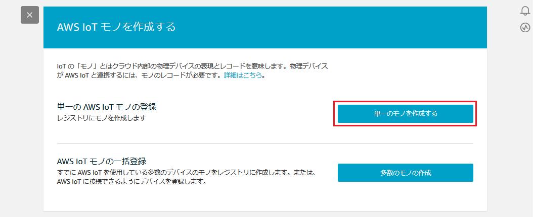 AWS_IoT8.1.png