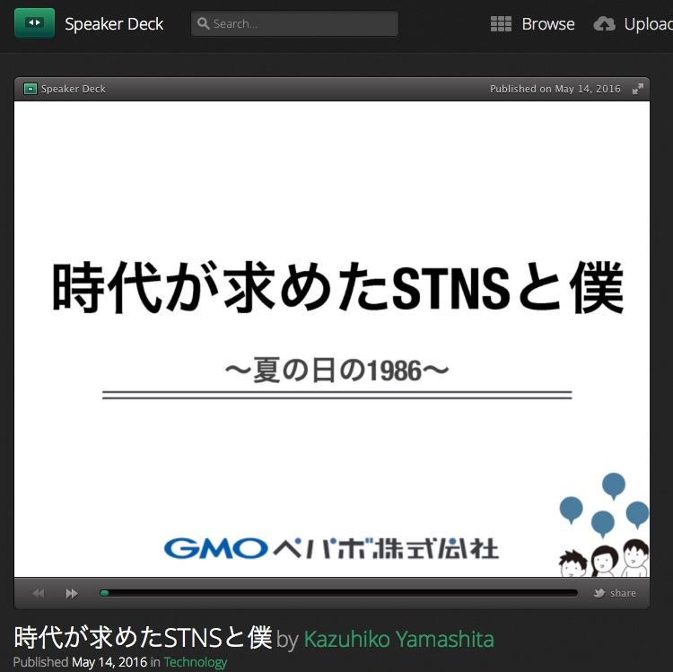時代が求めたSTNSと僕____Speaker_Deck.jpg