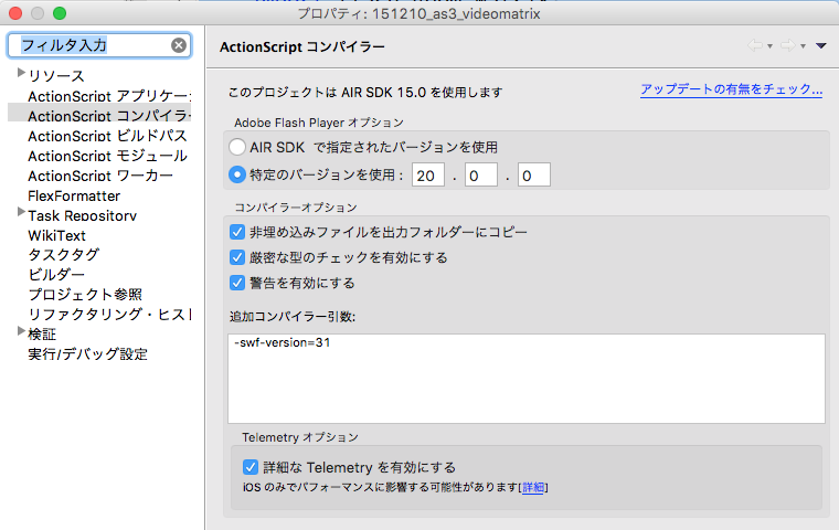 Adobe Flash Builder 4.7での設定画面