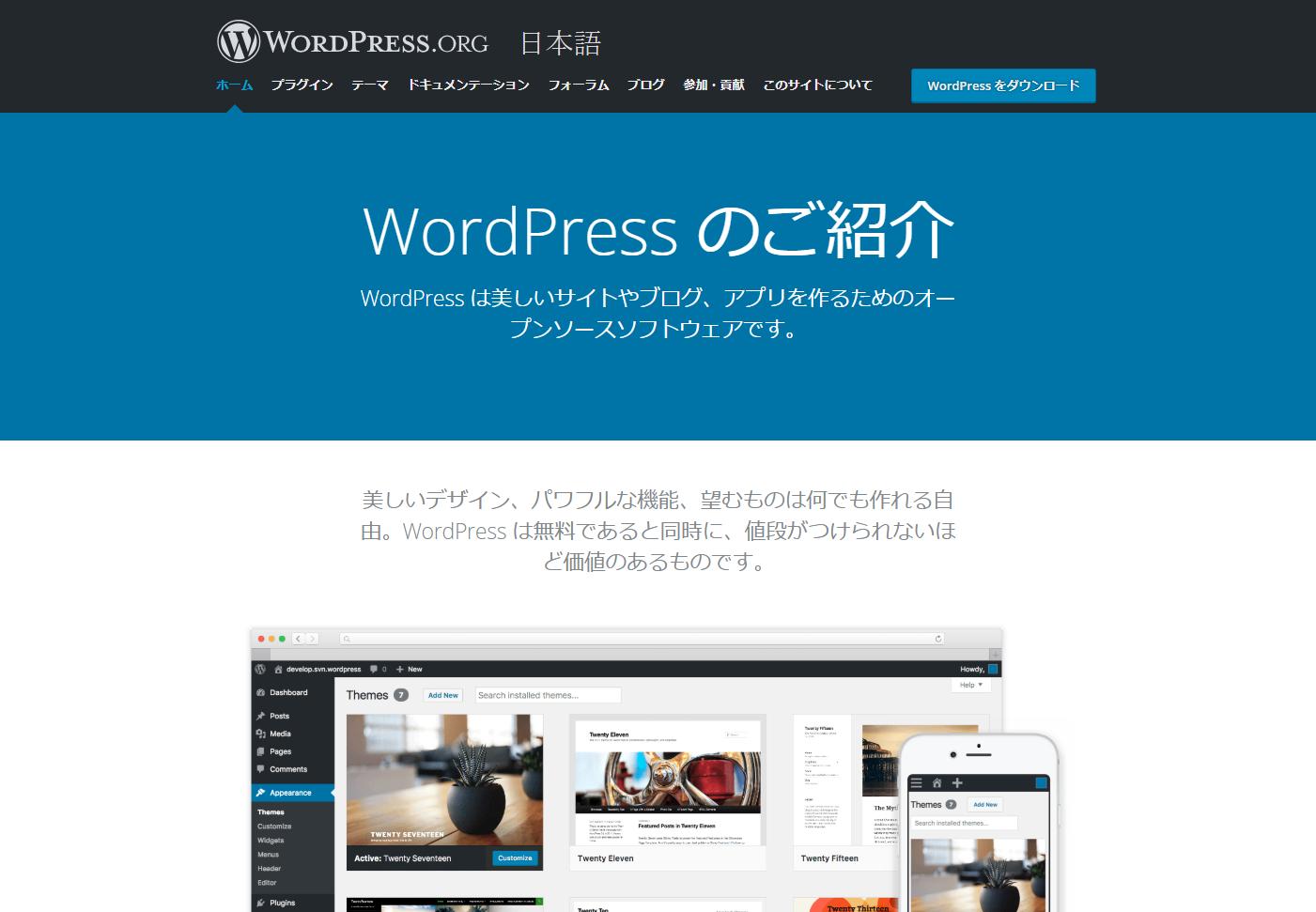 FireShot Capture 5 - 日本語 — WordPress - https___ja.wordpress.org_.png