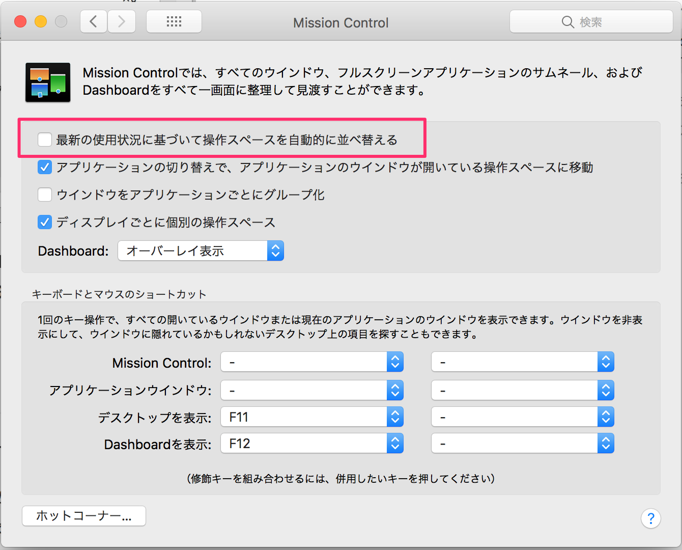 Mission_Control_と_macOSでディスプレイ1枚で作業する技術_-_Qiita.png