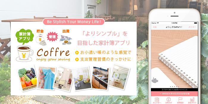 promotion_coffre.jpg