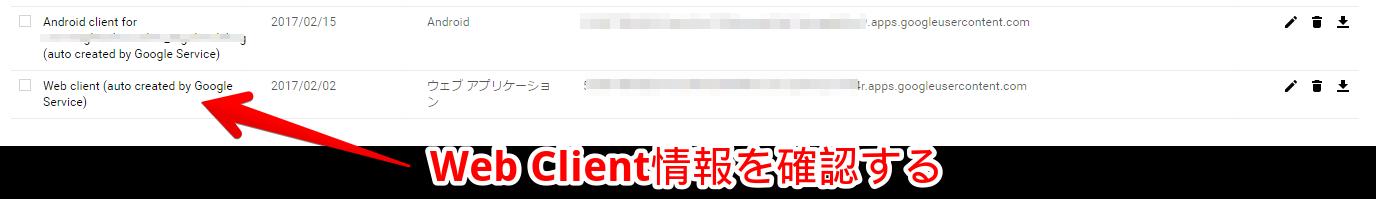 google web client2.png