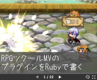 RPGツクールMVのプラグインをRubyで書く / Ru/むっくRuさん - ニコナレ