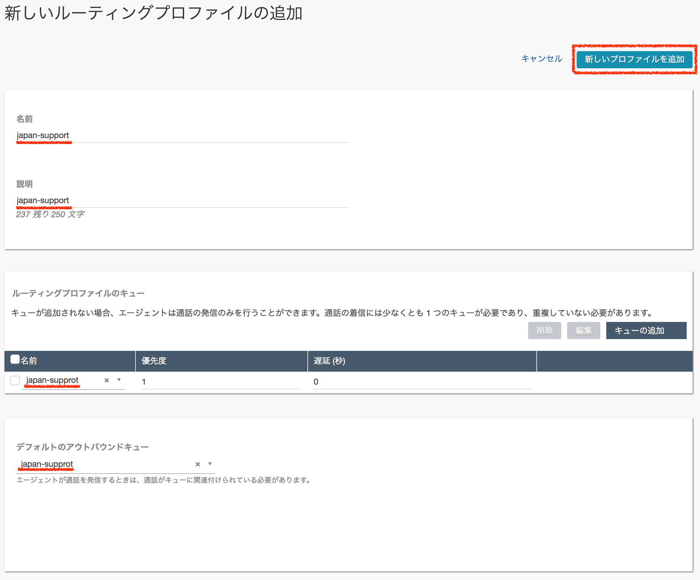 screencapture-kooooohei-awsapps-connect-routing-profiles-create-1517273807485.png