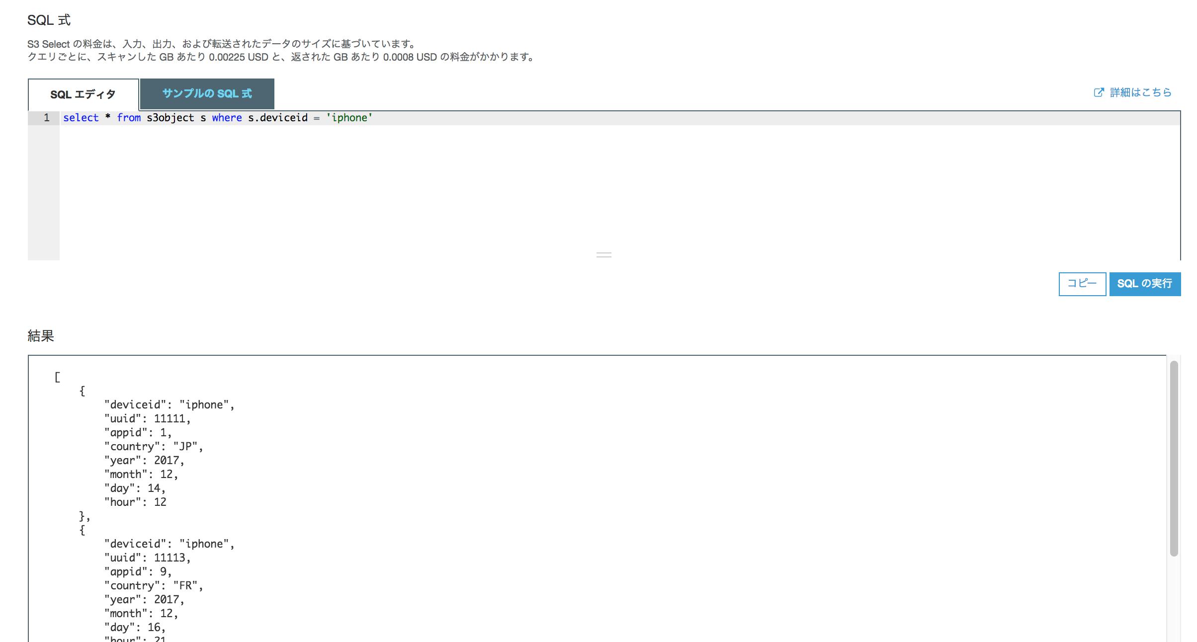 S3 Select でparquet ファイルを開く(parquet-tools入れるより楽