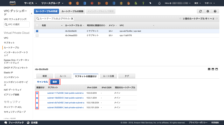 ルートテーブル   VPC Management Console1.png