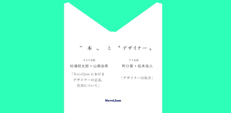 〝本〟と〝デザイナー〟 町口覚+松本弦人 杉浦昭太郎+山家由希