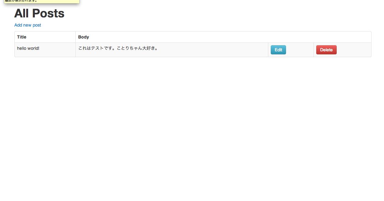 スクリーンショット 2013-08-28 1.10.46.png