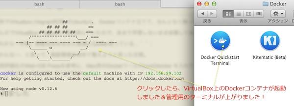 run-docker-toolbox.jpg