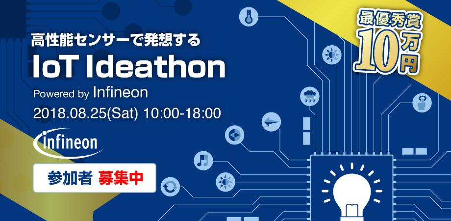 高性能センサーで発想する『IoT Ideathon』Powered by Infineon