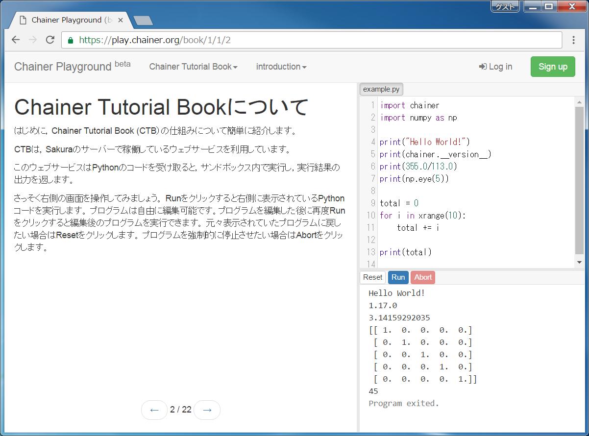 1-2_1.python実行テスト1.png