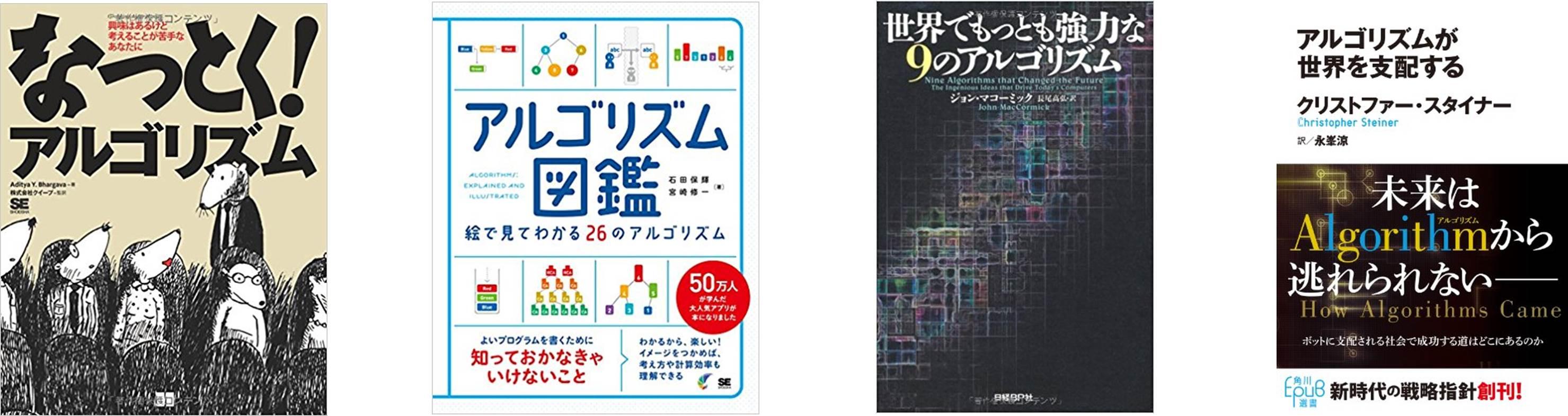 アルゴリズム参考書(一般向け).jpg