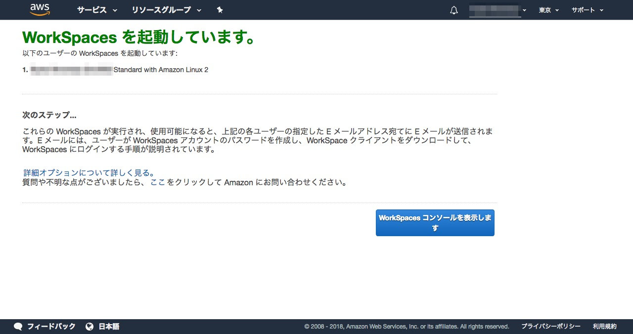 set-amazon-workspaces-on-mac_07.jpg