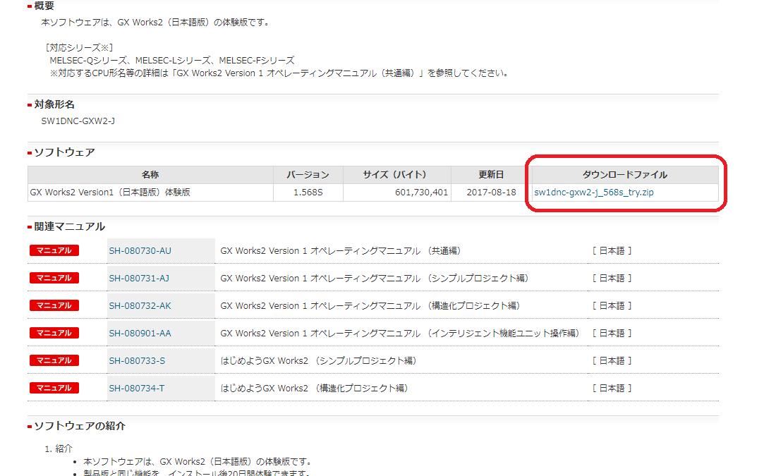 gx works2 ダウンロード