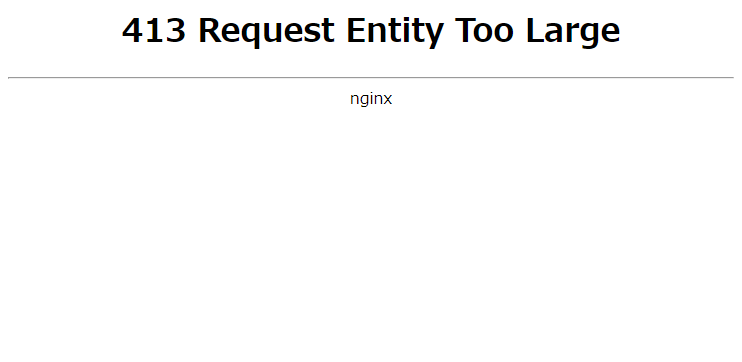 403 Request Entity Too Large | nginx