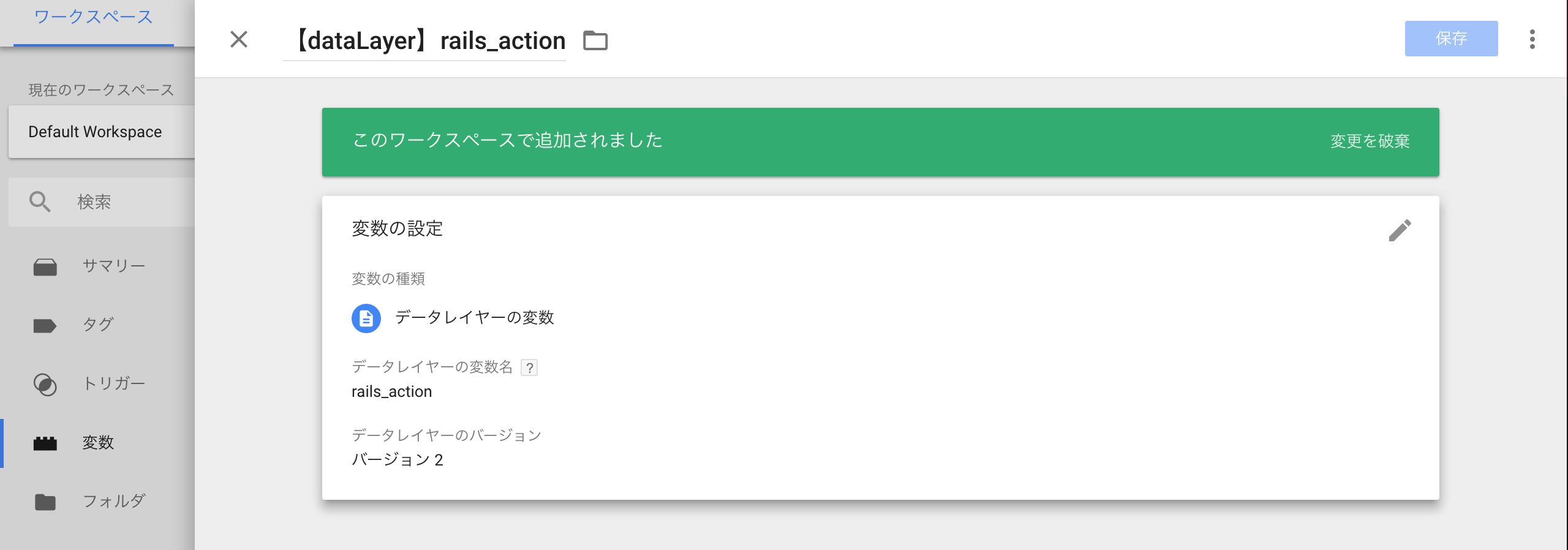 GTM_変数_rails_action.png