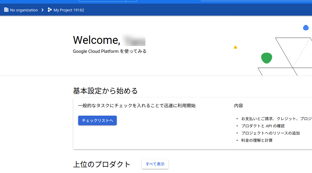 screenshot-console.cloud.google.com-2020.05.29-00_47_57.png