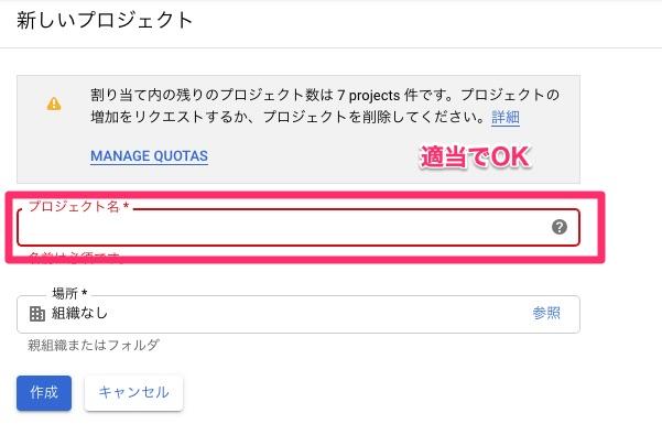 新しいプロジェクト_–_saythanksapp_–_Google_API_Console.jpg
