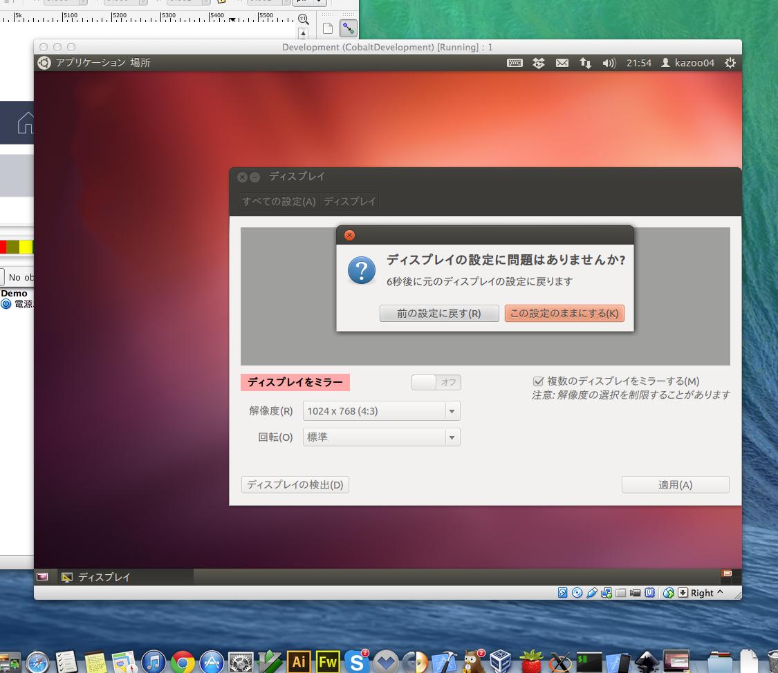 OSX上にLinuxを動かしている様子