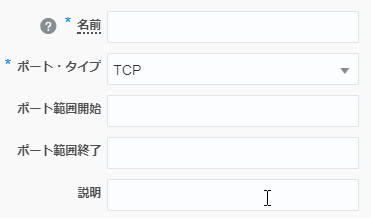 セキュリティ・アプリケーションの作成.png