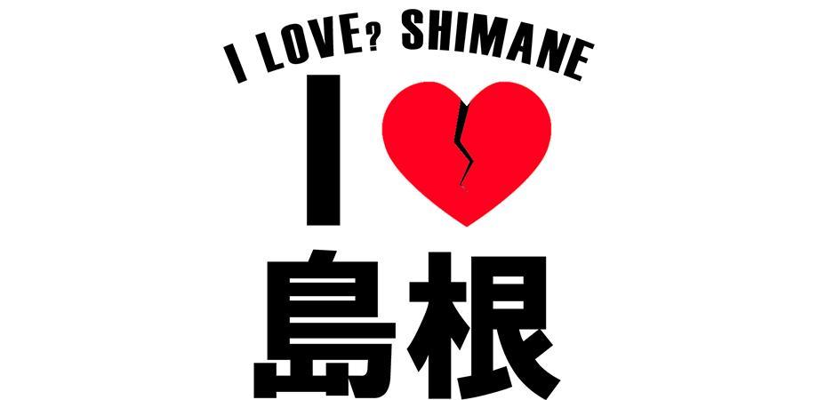 島根が好きな人たちで島根の嫌いなところを語るアイデアソン #1島根と観光