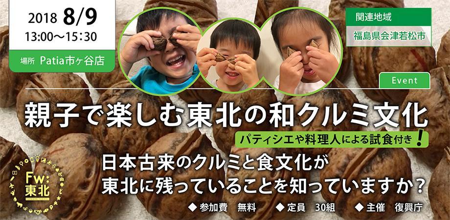 [Fw:東北weekly Vol.11] 親子で楽しむ東北の和クルミ文化(パティシエや料理人による試食付き!)