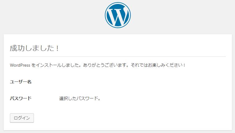 wordpress_install_success.png