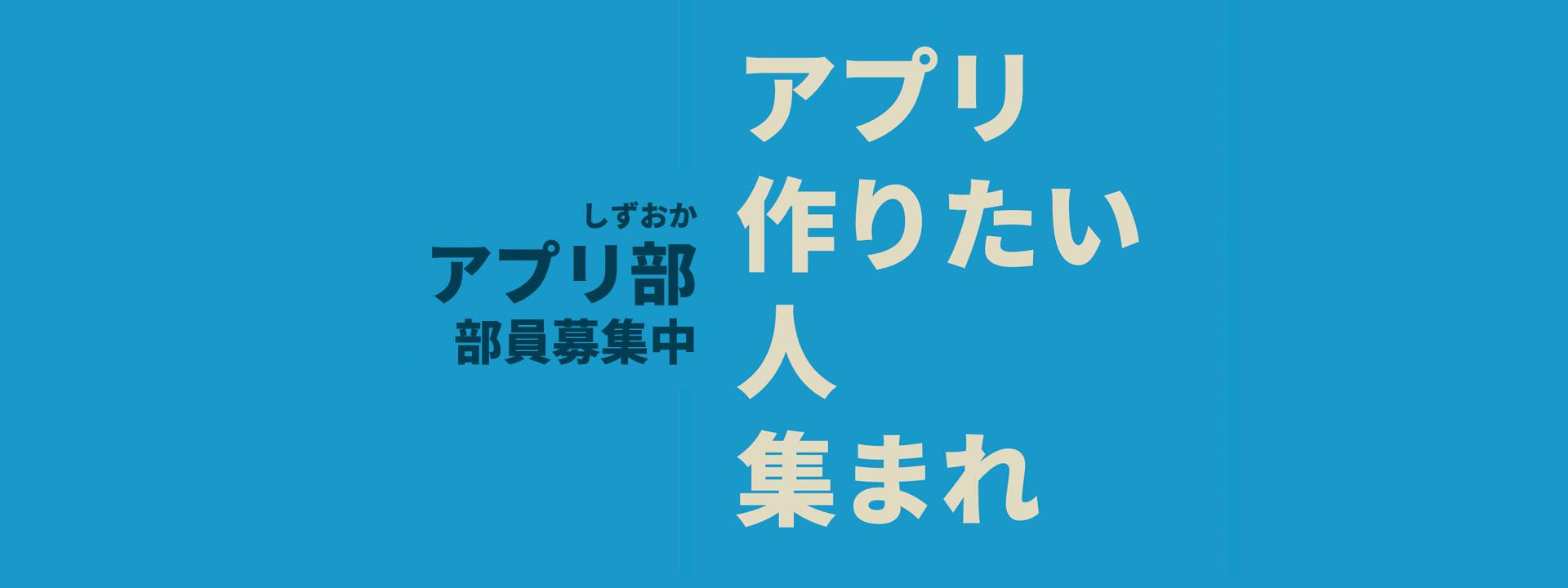 しずおかアプリ部2.jpg