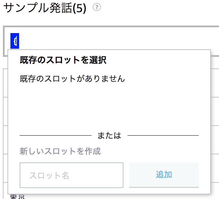 addSlot1.png