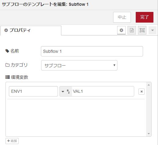subflow-env1.png