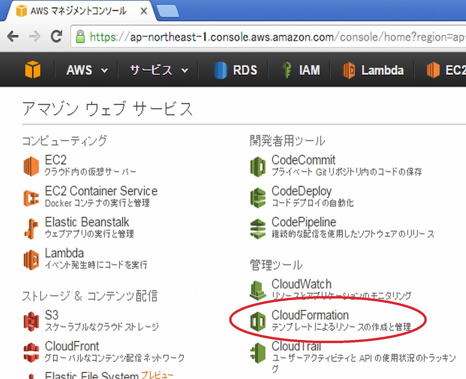 AWS CloudFormationによるVPC作成 + public及びprivate