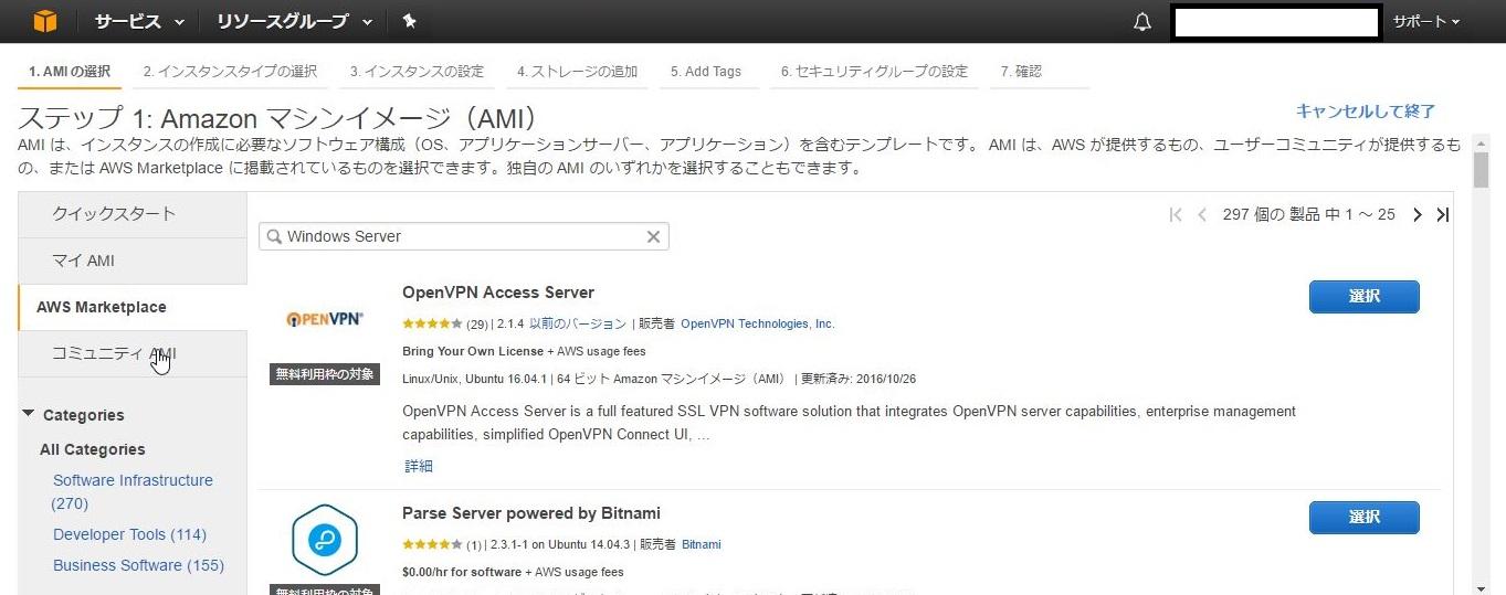 手順】AWSでWindows Server 2012 R2をEC2で作成し、RDP接続する