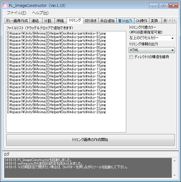 PL_ImageConstructor で一括トリミング&トリミング情報作成.png