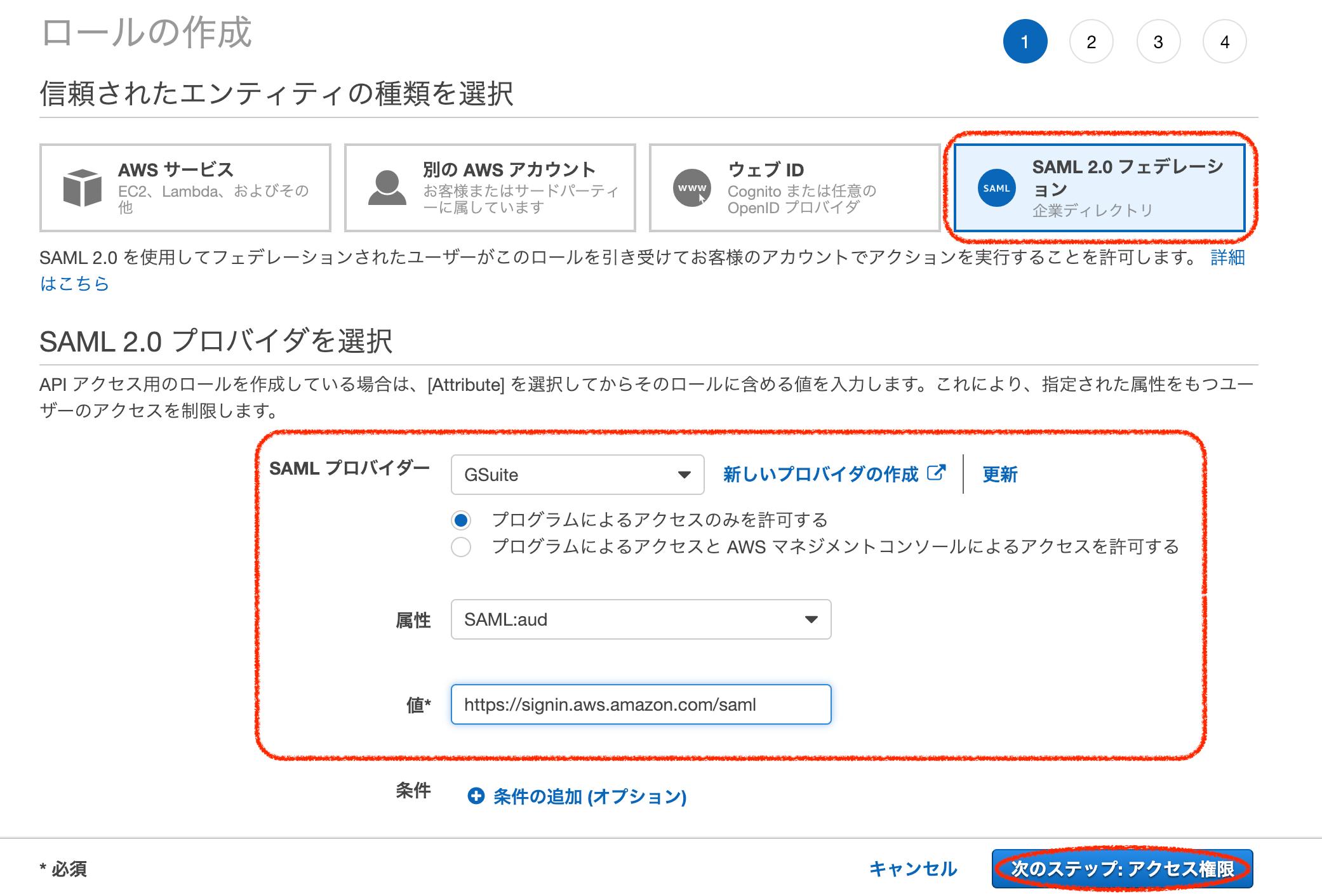 G Suite のアカウントを利用したAWS管理コンソールへのSSO