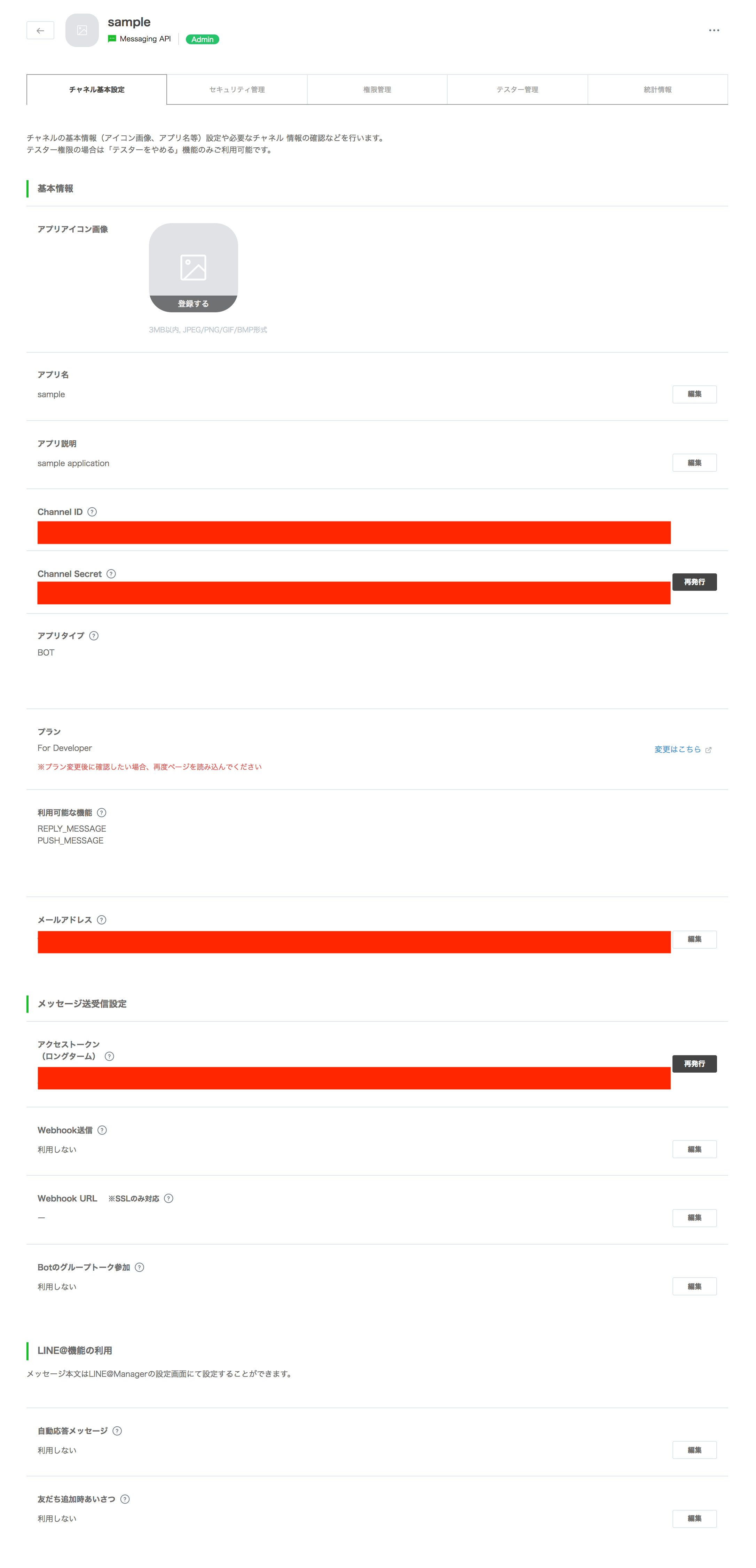 screencapture-developers-line-me-console-channel-1598664616-basic-2018-08-05-16_45_00.png