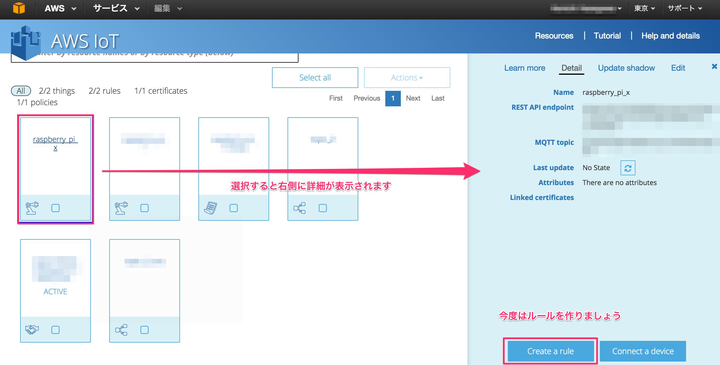Window_と_AWS_IoT 7.png