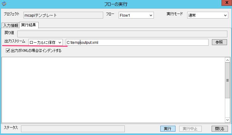 XMLインポート04.png