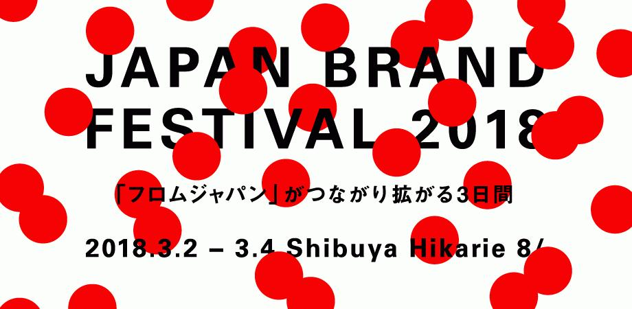JAPAN BRAND FESTIVAL 2018 - COURTイベント DAY01(3/2)